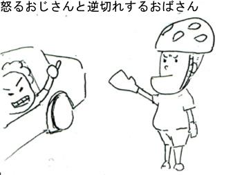 怒るローディーと逆切れおばちゃん!自転車の交通事情