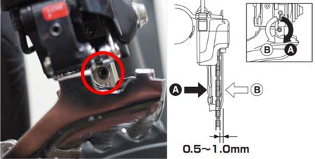 電動式(Di2)フロントディレイラーのトップ側アジャストボルト調整