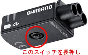 ジャンクションのボタンを押して調整モードに切り替える