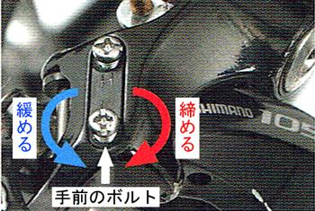 ディレイラーの手前のボルトを回してトップの位置調整を行います。