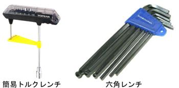ロードバイクのヘッド調整に必要なトルクレンチと六角レンチ