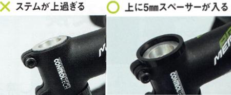 ヘッドキャップとステムの間にはスペーサーを挟む。ロードバイクのヘッドパーツ調整方法