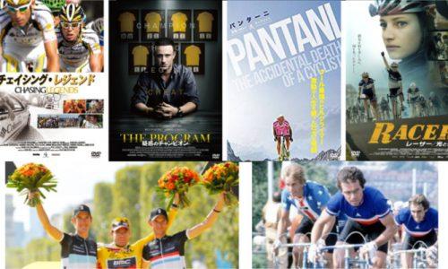 名選手の人生は面白い!ロードレースのドキュメンタリー映画 6作品