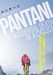 パンターニ ~海賊と呼ばれたサイクリスト~ ロードレースのドキュメンタリー映画 DVD ブルーレイディスク(Blu-ray)