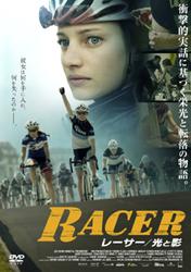 レーサー/光と影 ロードレースのドキュメンタリー映画 DVD ブルーレイディスク(Blu-ray)