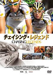 チェイシング・レジェンド ロードレースのドキュメンタリー映画 DVD ブルーレイディスク(Blu-ray)