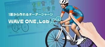 ウェーブワン/WAVE ONE 自転車用のオ-ダージャージ