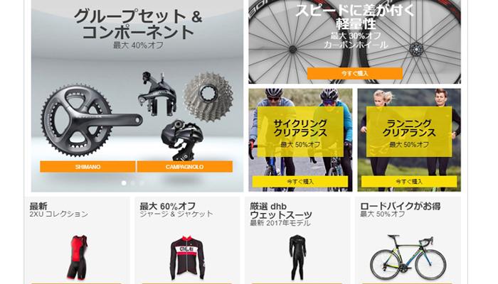 自転車用パーツ・ロードバイクが激安!海外通販サイトでの購入方法