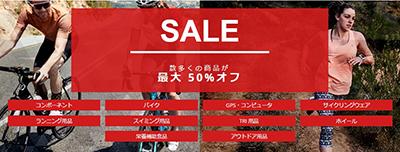 自転車用品 海外通販サイトの格安セール最大50%OFF