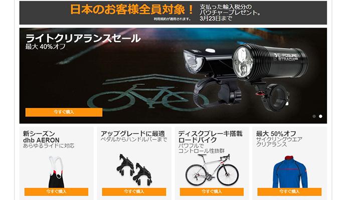 3/19 格安セール情報!春の新作サイクルウェア・自転車ライト その他