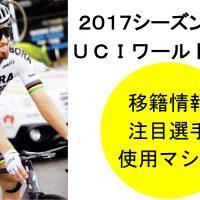 2017 UCIワールドチームガイド!移籍情報・注目選手・使用マシン ⓵