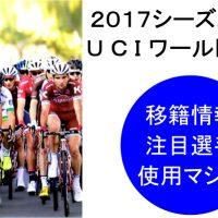 2017 UCIワールドチームガイド!移籍情報・注目選手・使用マシン ②