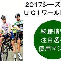 2017 UCIワールドチームガイド!移籍情報・注目選手・使用マシン ③