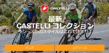 CASTELLI ウェア新シーズンコレクション