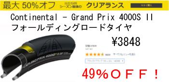 Continental - Grand Prix (グランプリ) 4000S II フォールディングロードタイヤ コンチネンタル 格安セール
