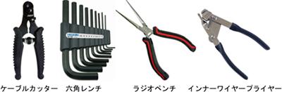 ロードバイクのワイヤー交換に必要な工具 六角レンチ/ラジオペンチ/ケーブルカッター/インナーワイヤープライヤー