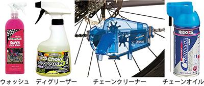 ロードバイクの清掃に必要な用具 バイクウォッシュ/チェーンディグリーザー/チェーンクリーナーチェーンオイル