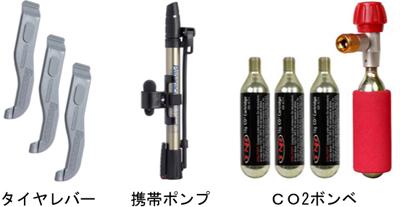 ロードバイクのパンク修理に必要な工具 タイヤレバー 携帯ポンプ CO2ボンベ&インフレーター