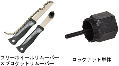 ロードバイクのスプロケット交換に必要な専門工具 フリーホイールリムーバー/スプロケットリムーバー/ロックナット単体