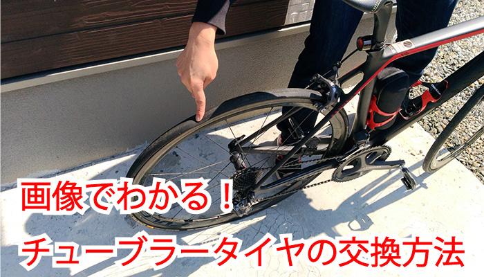 【画像】でわかりやすい!ロードバイクのチューブラータイヤ交換方法