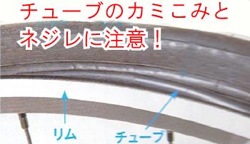 チューブがタイヤとリムに噛み込んだ悪い例。タイヤに新しい予備チューブを入れる方法。
