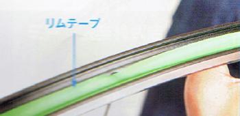 リムテープのズレや傷も確認する。パンクしたチューブの取り出し方。