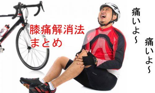 長距離走っても大丈夫!ロードバイクでのつらい膝の痛み解消法とは?
