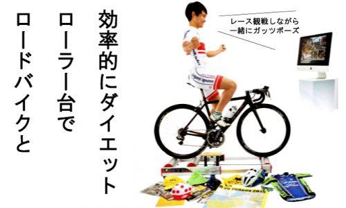 室内でロードバイクに乗る!ローラー台で効率的にダイエットする方法