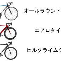 買う前にチェックしよう!目的別 ロードバイクのタイプと特徴まとめ
