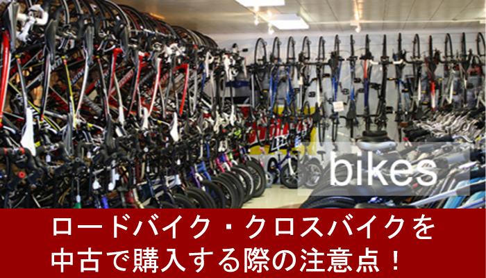 ロードバイク・クロスバイクを格安で手に入れる! 中古購入の注意点