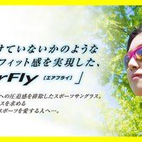 スポーツにおすすめ!鼻パッドがないサングラス AirFly (エアフライ)