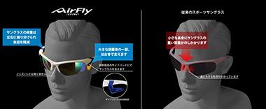 【AirFly(エアフライ)】は異次元のフィット感を実現