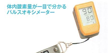 体内酸素量を測るにはパルスオキシメーターがおすすめ