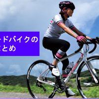 かわいいデザインが多い!女性用ロードバイクのメーカーブランド一覧