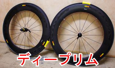 ロードバイクのホイール重量はリムの重さが大事