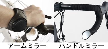 自転車に使うアームミラーとハンドルミラー(バーエンドミラー)