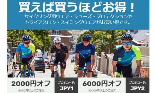 2017/5/23~ 期間限定!Wiggleで2000円か6000円割引のセール開催中!