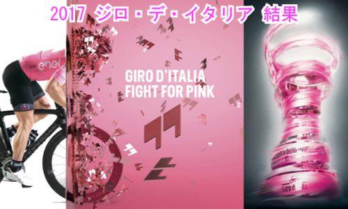 2017年 ジロ・デ・イタリア終盤戦! 第16~21ステージの結果と感想