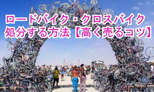 不要なロードバイクやクロスバイクを処分方法・高く売るコツ・注意点