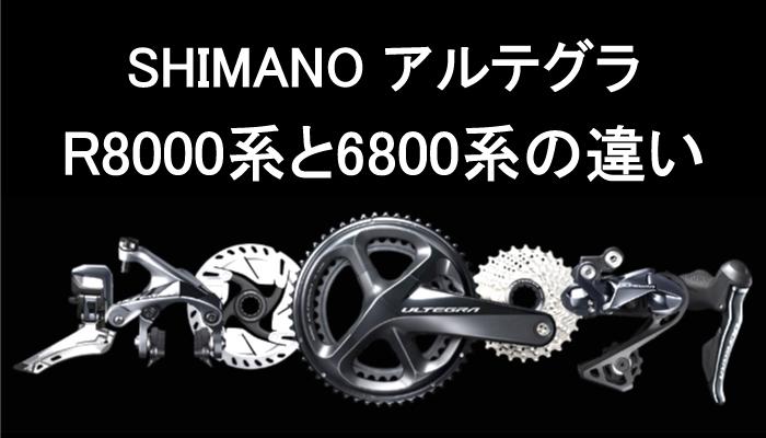 各パーツの違いを比較!シマノ 新型アルテグラR8000系と旧型6800系