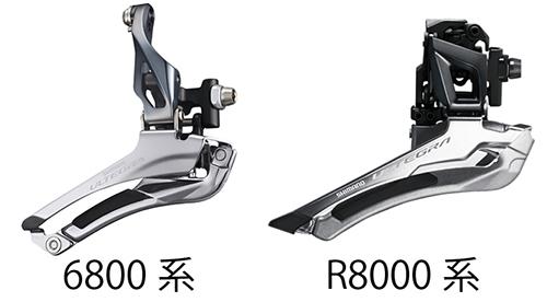 シマノ アルテグラの機械式フロントディレイラー 6800系とR8000系の見た目の違い