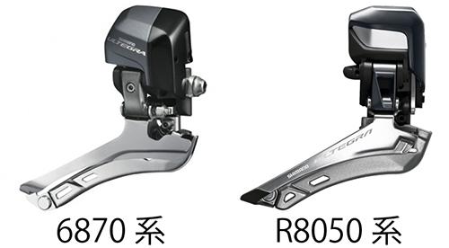 シマノ アルテグラの電動式(Di2)フロントディレイラー 6870系とR8050系の見た目の違い