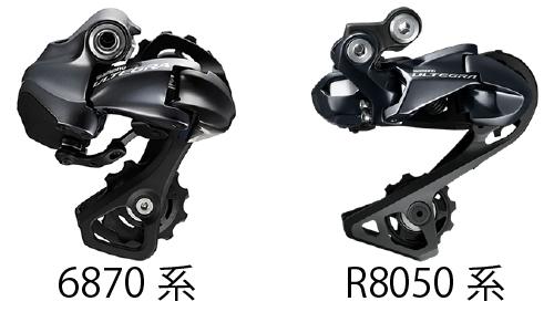 シマノ アルテグラの電動式(Di2)リヤディレイラー 6870系とR8050系の見た目の違い