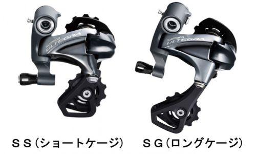 リヤディレイラー交換は注意! GSとSSの違いとは?ロードバイク