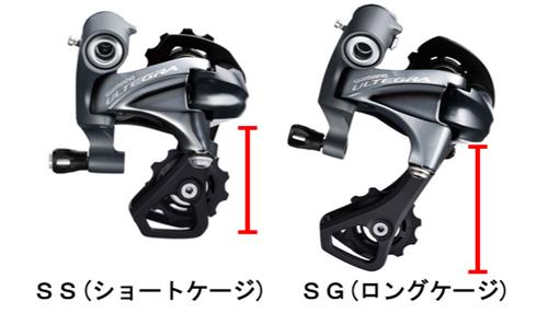 ロードバイクのリヤディレイラー GSとSSの長さの違い