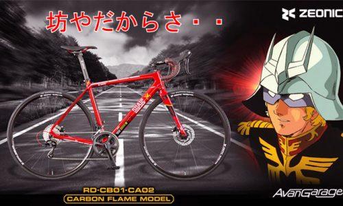 赤い彗星 シャア専用ロードバイクが発売開始!スピードは3倍か?