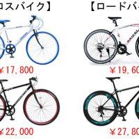 無名ブランドの格安ロードバイク・クロスバイクって性能が違うのか?