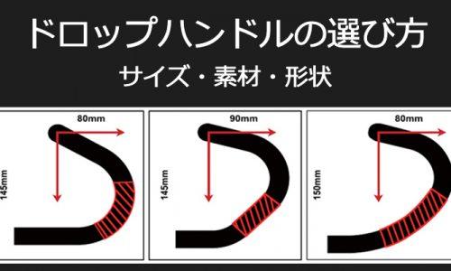 ロードバイクのドロップハンドル!形状とサイズ&失敗しない選び方