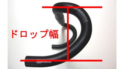 ロードバイクのハンドルドロップ幅
