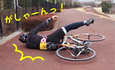 スポーツ自転車のあるあるネタ クリートで立ちゴケ